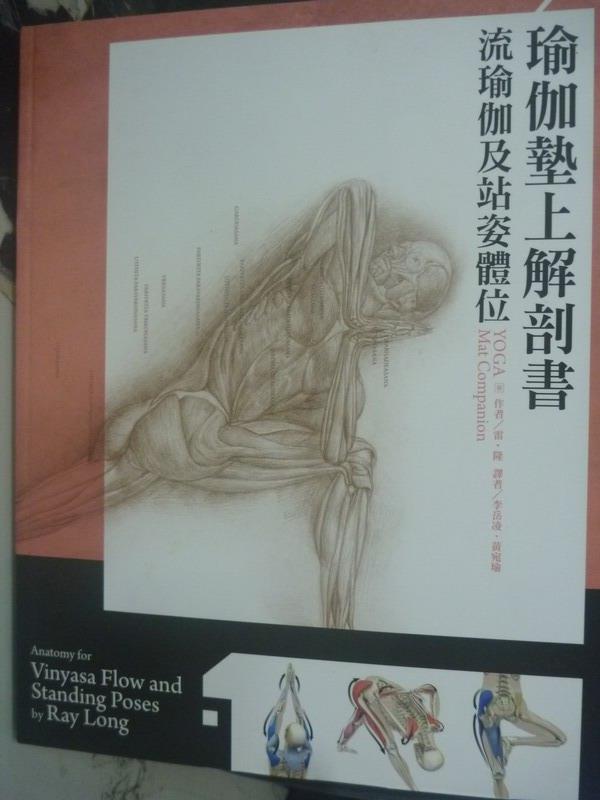 【書寶二手書T7/體育_ZJY】瑜伽墊上解剖書:流瑜伽及站姿體位_Ray Long