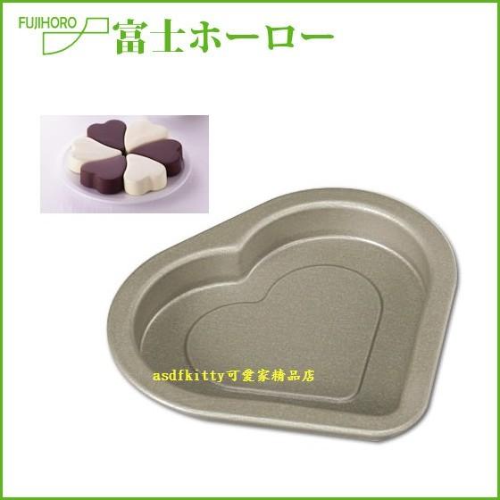 asdfkitty可愛家☆日本FUJIHORO不沾愛心模型-小-可做巧克力.麵包.蛋糕.鬆餅-日本正版