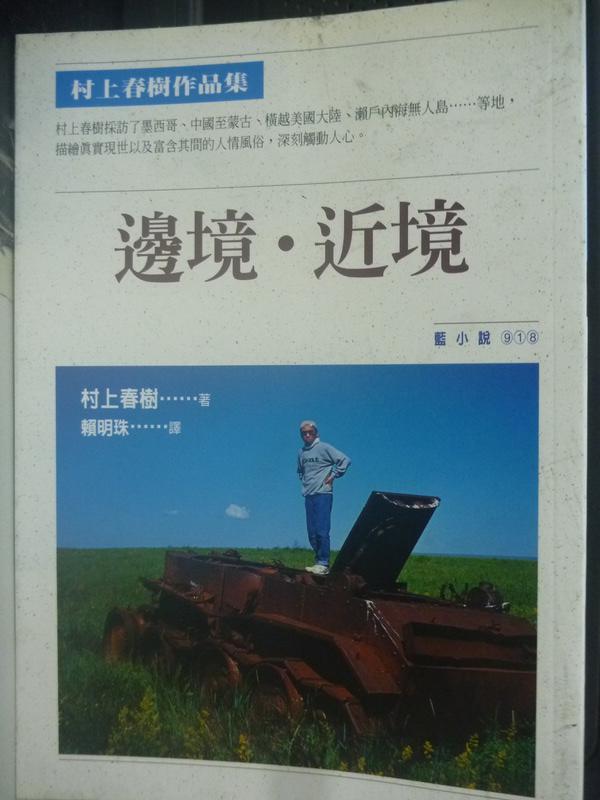 【書寶二手書T5/翻譯小說_LFU】邊境.近境_賴明珠, 村上春樹