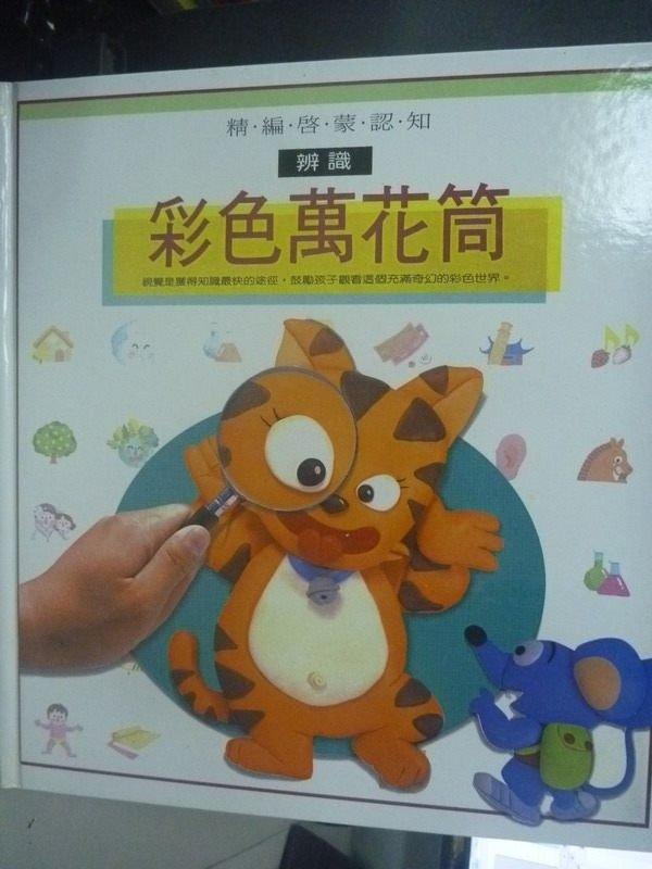 【書寶二手書T4/少年童書_ZDQ】彩色萬花筒_簡麗華