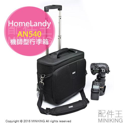 【配件王】免運 HomeLandy 創意坦克 thinkTank Airport Navigator (AN540) 機師型行李箱 拉桿 滑輪行李箱 單眼 相機包