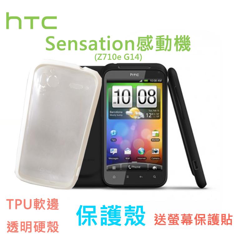 HTC Sensation G14 Z710E 感動機 專用 手機配件包 電池 電池座充 變電器 充電