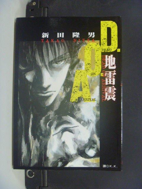 【書寶二手書T7/翻譯小說_HDN】D.O.A.地雷震_新田隆男