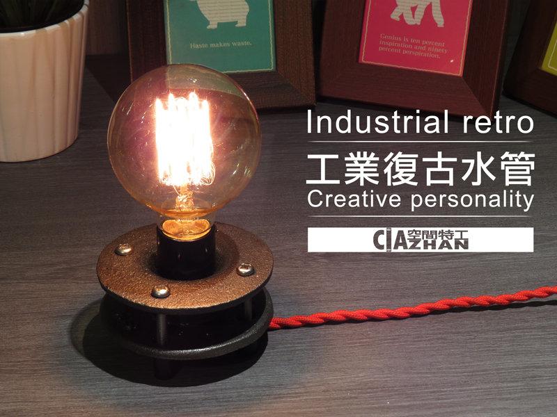 Iloft燈具 工業風♞空間特工♞ 檯燈 燈座 水管燈 愛迪生燈泡 床頭燈 鎢絲燈泡 設計師燈具DB0106