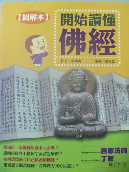 【書寶二手書T3/宗教_XBC】開始讀懂佛經_李坤寅