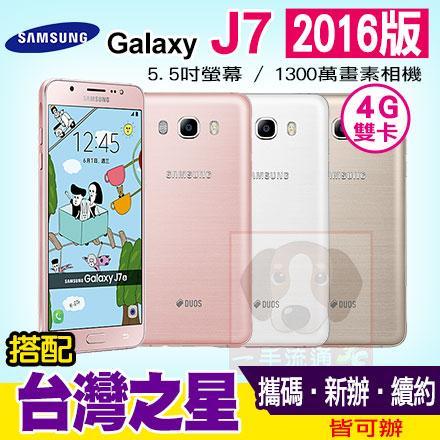 SAMSUNG Galaxy J7 (2016 年新版) 攜碼台灣之星4G上網吃到飽月繳$799 送7000元通話費
