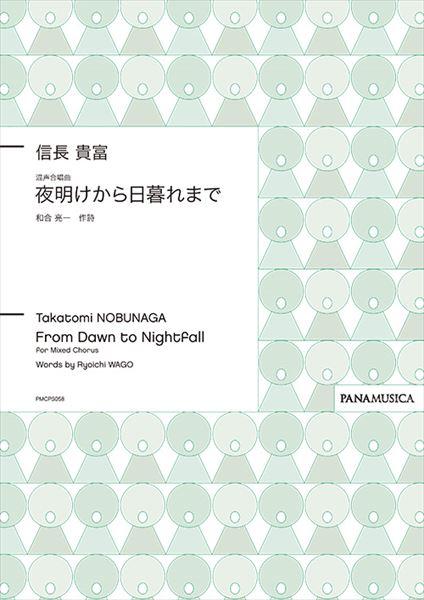 【混聲四部合唱譜】信長貴富:「夜明けから日暮れまで」 NOBUNAGA, Takatomi : From Dawn to Nightfall for Mixed Chorus (Yoake kara Higure made) (SATB)