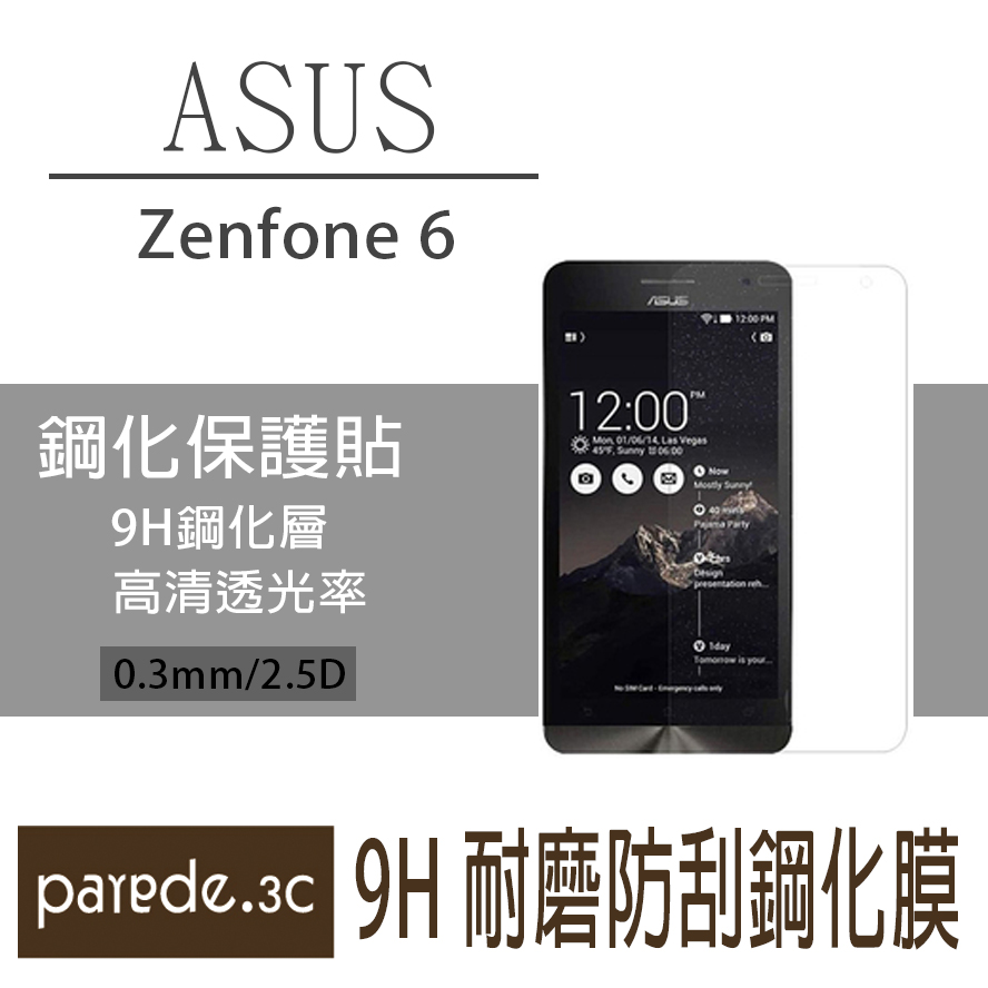 ASUS  Zenfone6 9H鋼化玻璃膜 螢幕保護貼 貼膜 手機螢幕貼 保護貼【Parade.3C派瑞德】