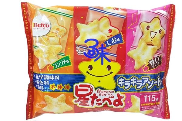 (日本) Befco  栗山3種類星星米果 1包115 公克 特價 107元 【4901336705415】(栗山綜合星星米果)