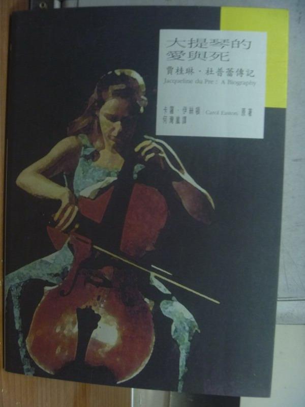 【書寶二手書T5/傳記_QMX】大提琴的愛與死(賈桂琳杜普蕾傳記)_卡羅伊絲頓