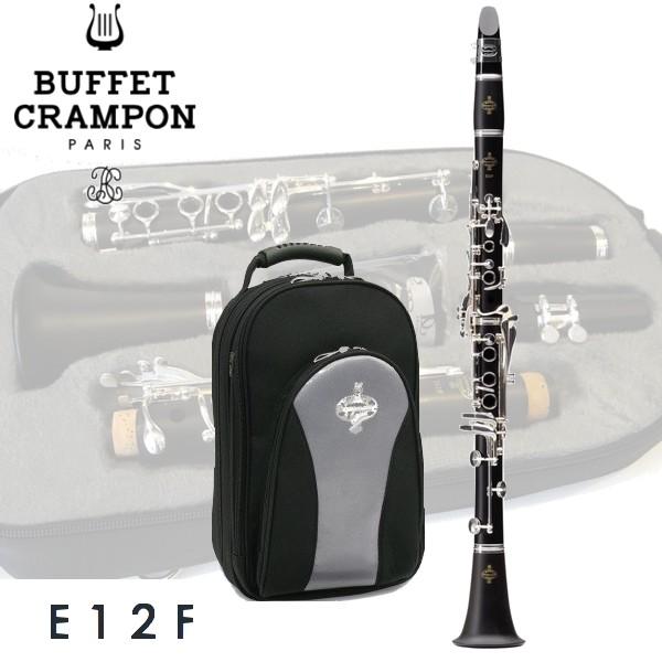 【非凡樂器】法國品牌BUFFET(柏菲)德國製造 E-12F(E12)黑檀木/鍍銀鍵-BbBb/豎笛/含拭銀布.吸水紙-原廠公司貨