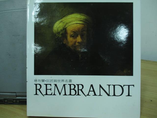 【書寶二手書T2/藝術_YIO】Rembrandt林布蘭_巨匠世界名畫_1993年_原價2000