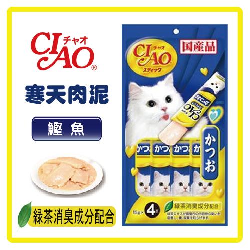 【回饋價】 CIAO 寒天肉泥-鰹魚 15g*4條 4SC-82-特價58元>可超取 【凍狀小點心,方便餵食、分量剛好】 (D002A22)