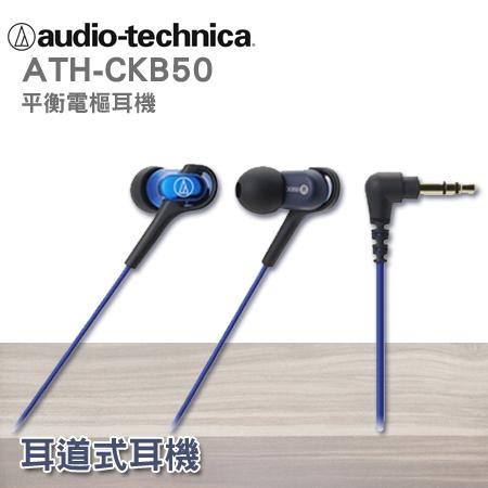 """鐵三角 ATH-CKB50 平衡電樞耳塞式耳機【黑/金/藍/紅/白】""""正經800"""""""