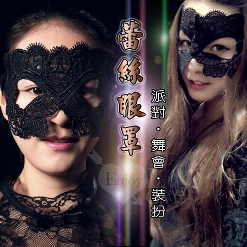 【紫星情趣用品】鏤空蕾絲面罩‧派對舞會酒吧夜店化妝舞會面具裝扮(L00016)