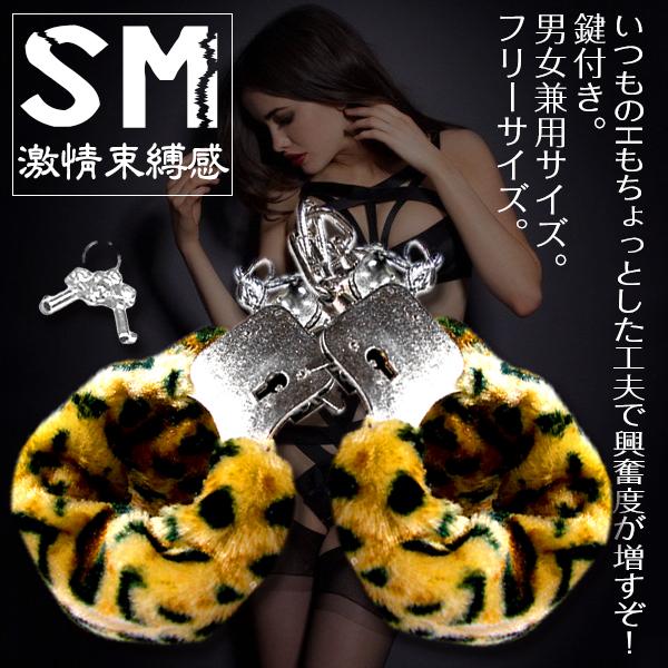 【紫星情趣用品】SM 豹紋絨布手銬(台製)(重量款)(L00021)