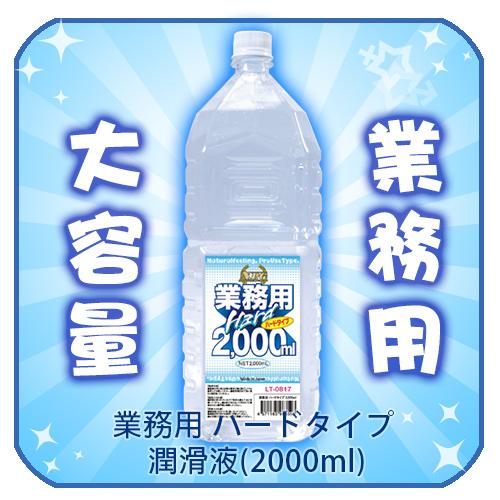 【紫星情趣用品】日本原裝進口*業務用 ハードタイプ 潤滑液2000ml(JF00217)