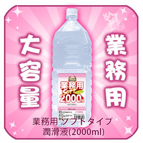 【紫星情趣用品】日本原裝進口*業務用 ソフトタイプ 潤滑液2000ml(JF00216)