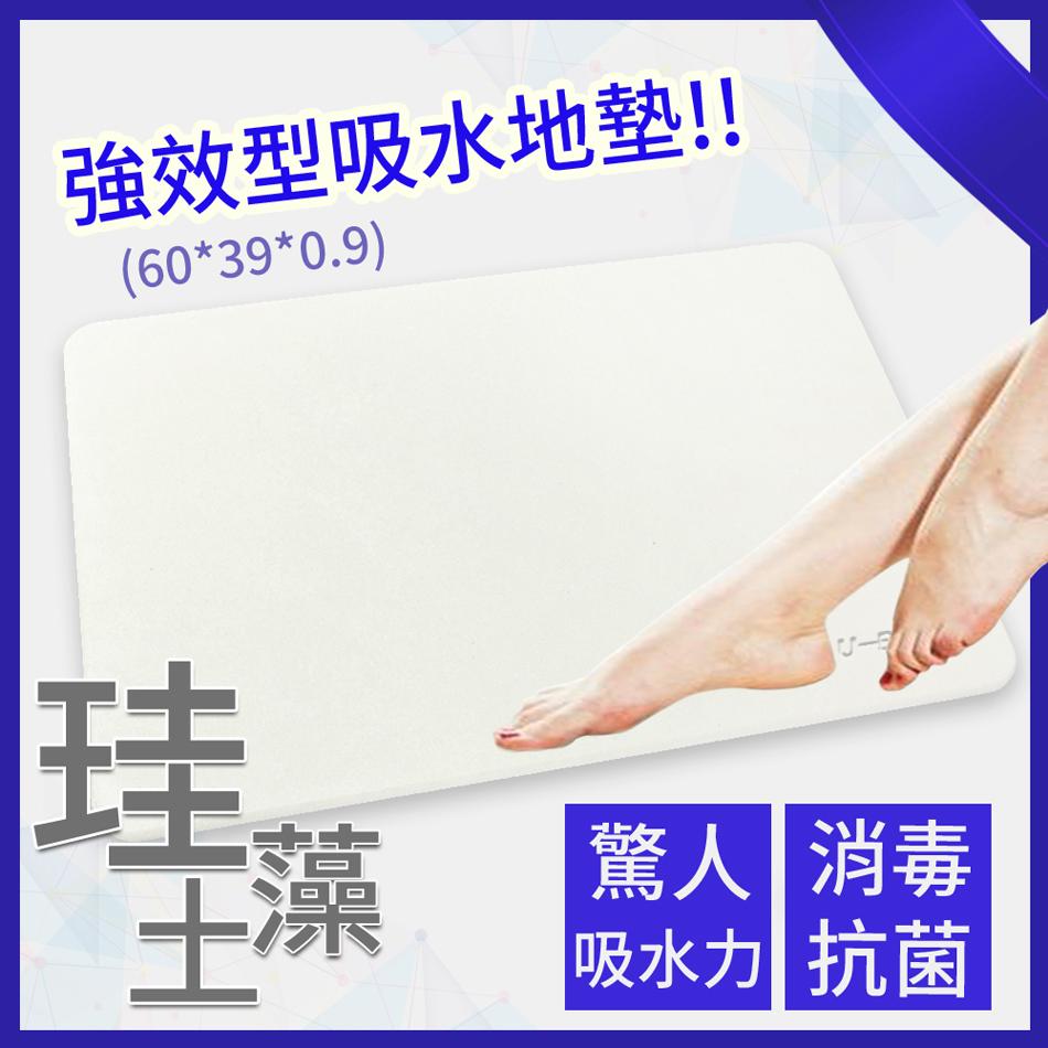 趣生活_加強版珪藻土超吸水地墊--60X39~驚爆價(免運唷!!)