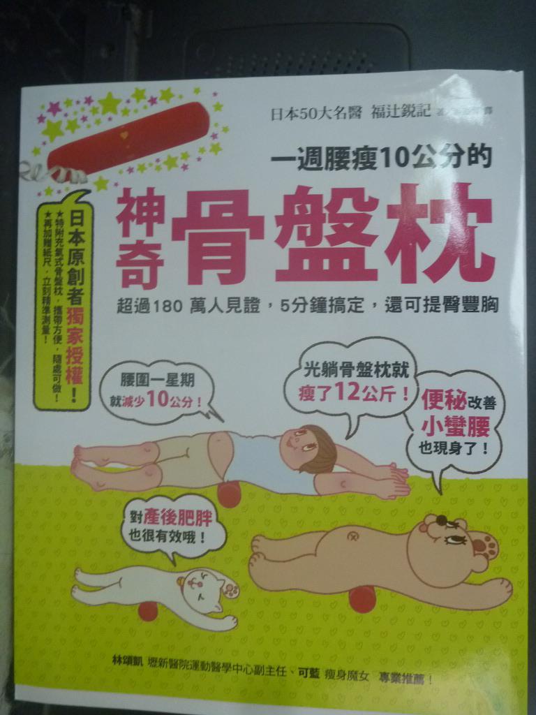 【書寶二手書T7/養生_ZDJ】一週腰瘦10公分的神奇骨盤枕_福?銳記_無骨盤枕