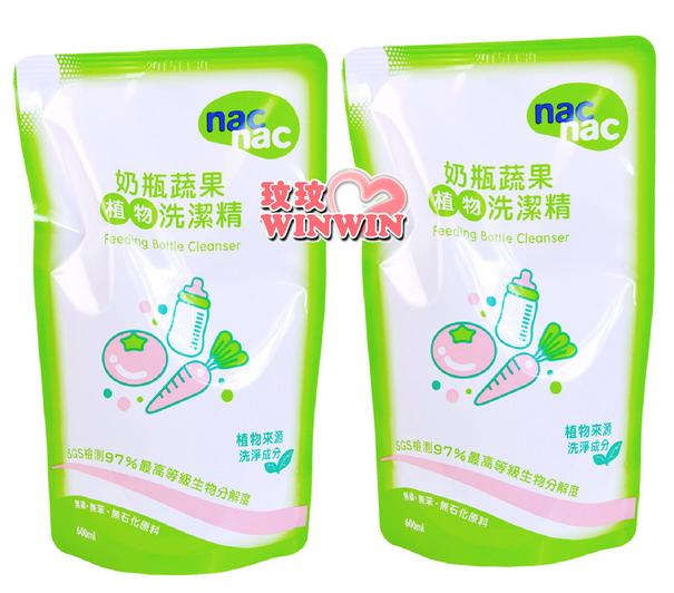 Nac Nac 奶瓶蔬果植物洗潔精 (奶瓶清潔劑)「補充包600ML *2包」新包裝上市
