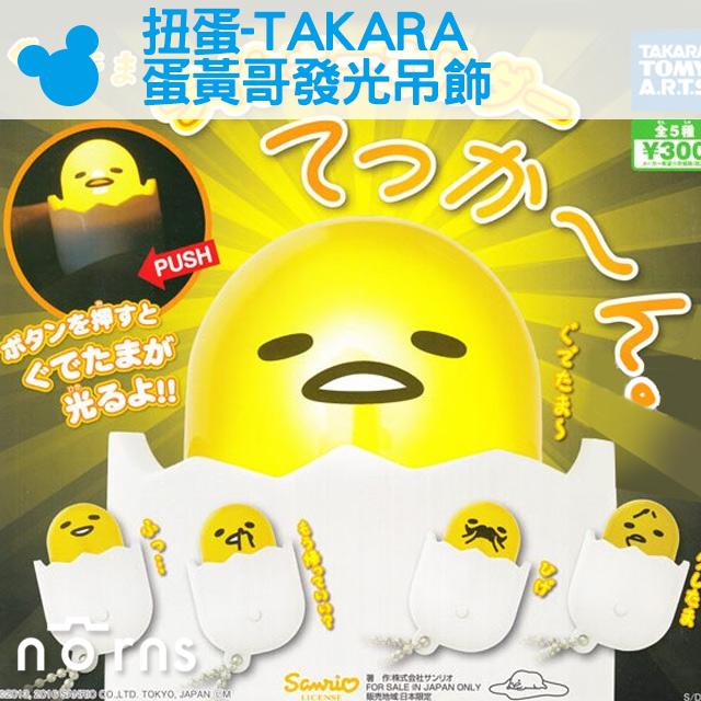 NORNS【扭蛋-TAKARA-蛋黃哥發光吊飾】轉蛋 GUDETAMA 卡通 公仔 盒玩 轉蛋 隨機出貨
