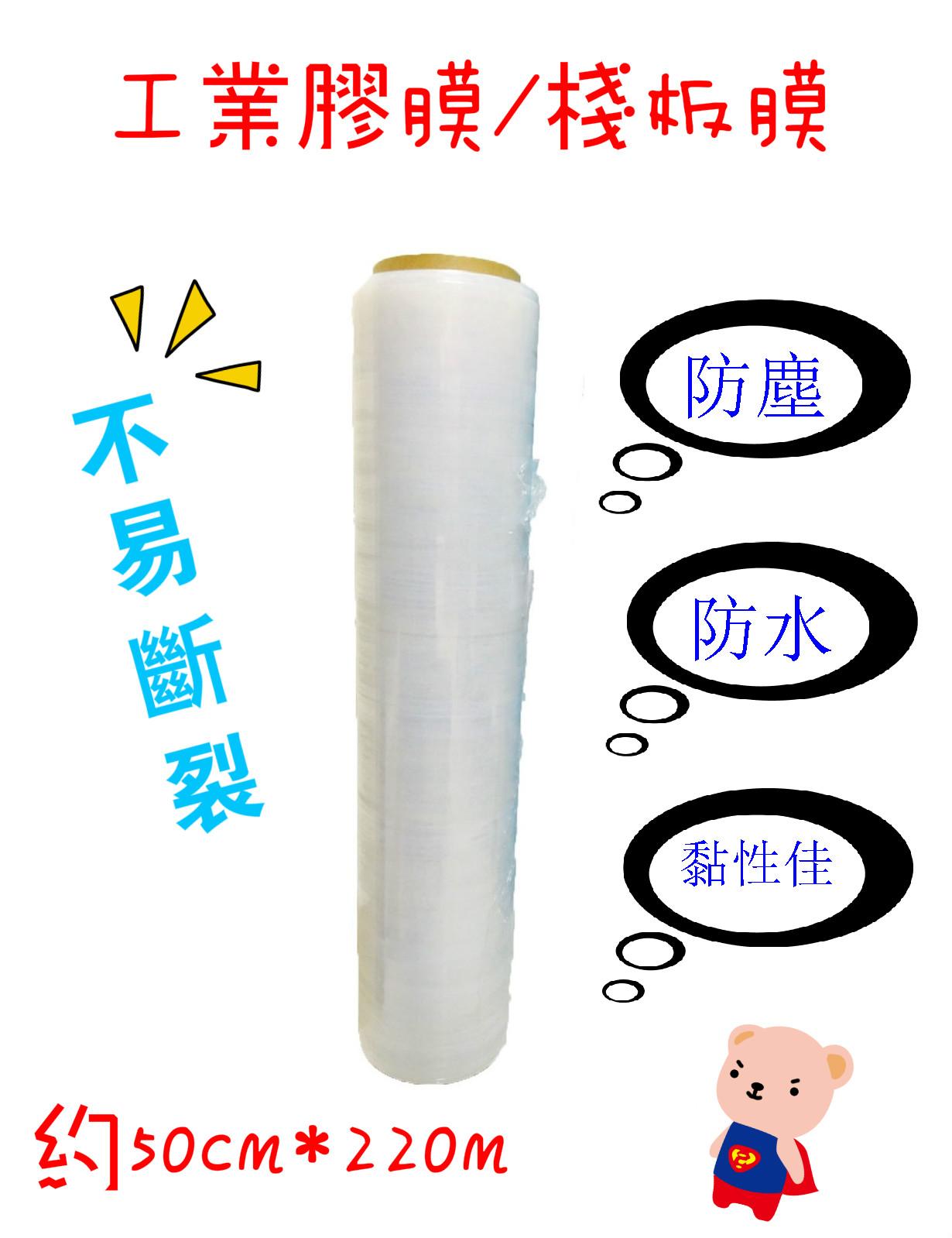 ❤含發票❤約50cm*220m一箱❤工業膠膜❤棧板模/棧板膜/膠帶/透明膠帶/膠膜/PE膜/膠帶/包裝❤1708