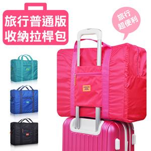 韓版 行李拉桿包【PA-002】折疊式 旅行 收納包 行李桿專用 手提包 隨身包 手提袋 拉桿包
