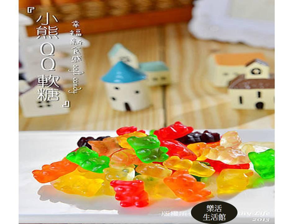 小熊QQ軟糖/迷你熊QQ軟糖/可樂QQ軟糖 250g   【樂活生活館】