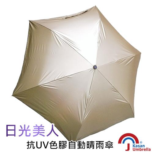 [Kasan] 日光美人抗UV色膠自動晴雨傘-亮金