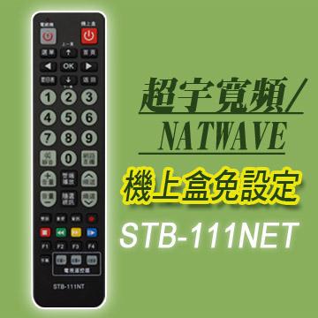 【遙控天王】STB-111NET(111NT)-第四台有線電視數位機上盒專用遙控器(適用:超宇寬頻NETWAVE)**本售價為單支價格**
