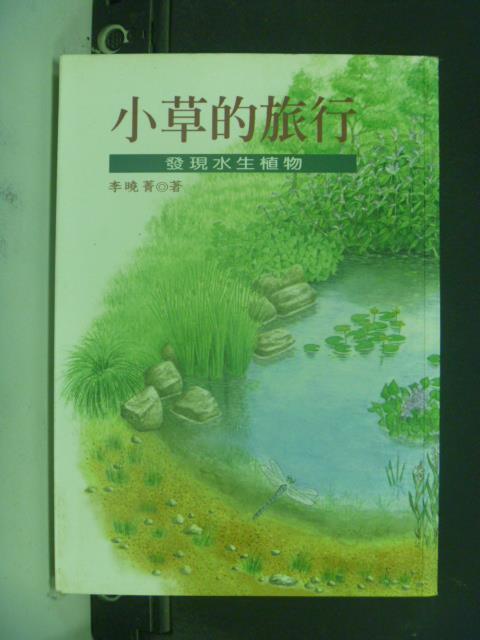 【書寶二手書T1/短篇_JJC】小草的旅行-發現水生植物_李曉菁