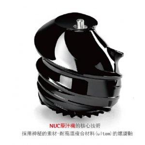 【NUC原汁機配件】螺旋軸