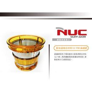【NUC原汁機配件】過濾網