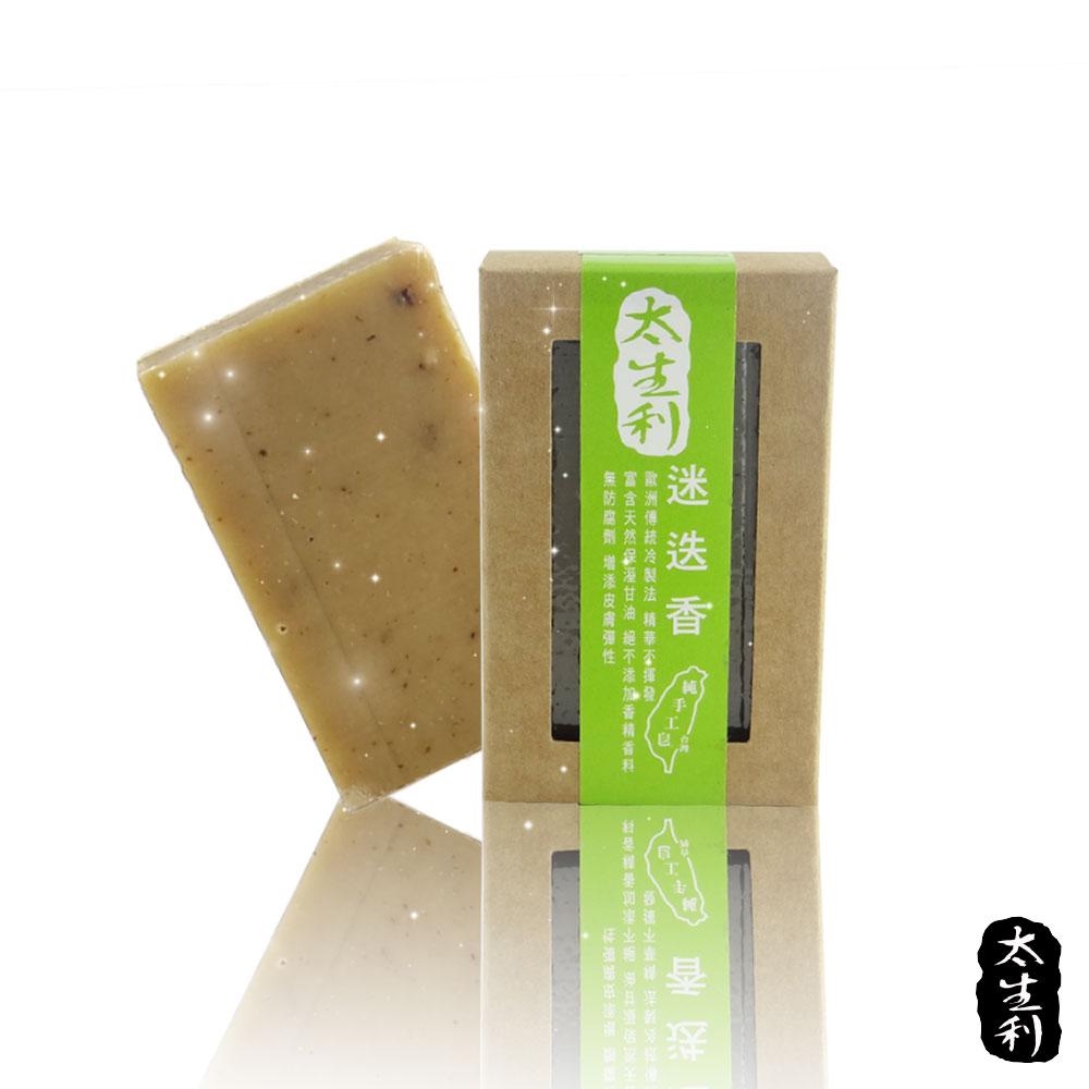【太生利】天然手工迷迭香皂