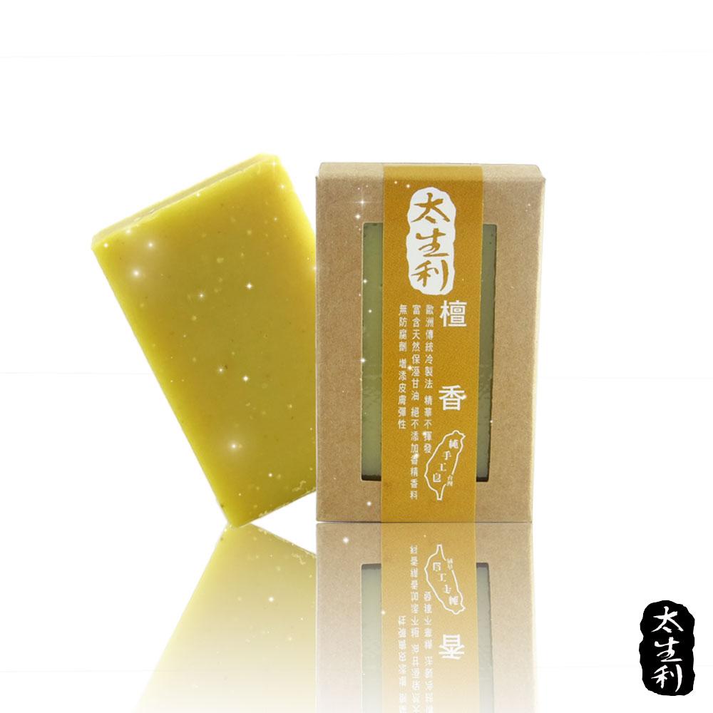 【太生利】天然手工檀香皂