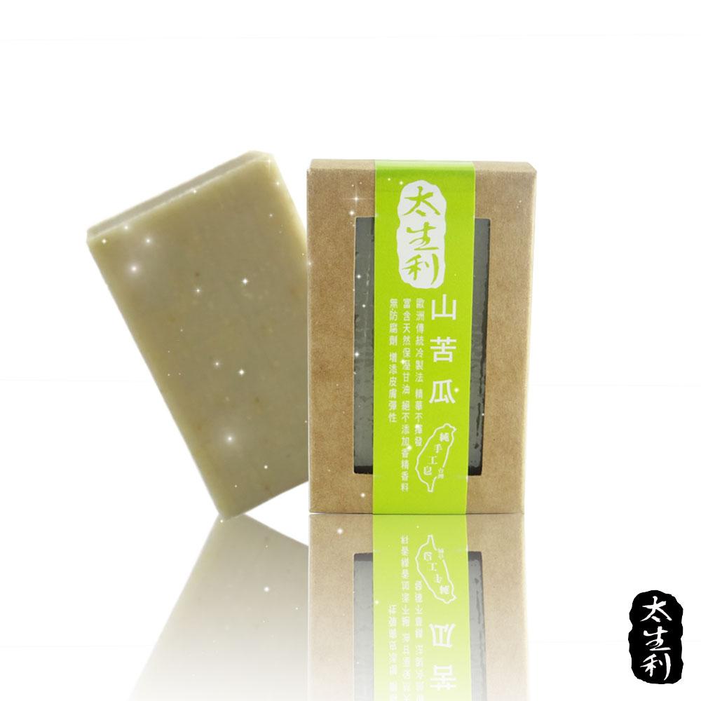 【太生利】天然手工山苦瓜皂