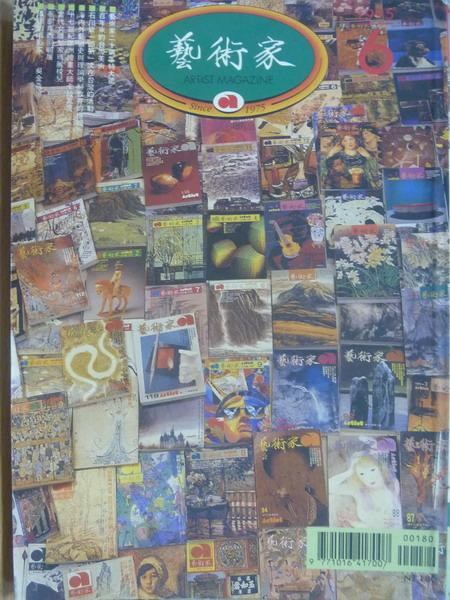 【書寶二手書T7/雜誌期刊_MRN】藝術家_241期_藝術家二十週年特大號等