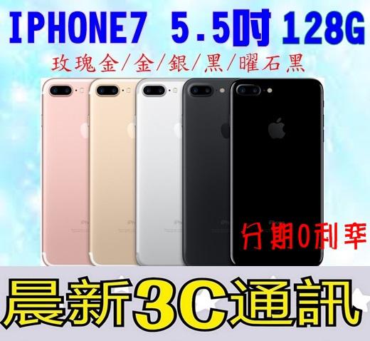 [晨新3C]APPLE I PHONE 7 PLUS 128G 玫瑰金 消光黑 曜石黑
