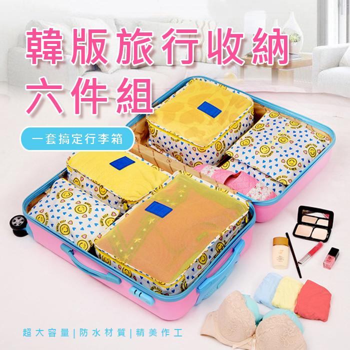 【酷創意】韓國時尚旅行六件組 旅遊衣物收納整理袋 行李分裝(E270)