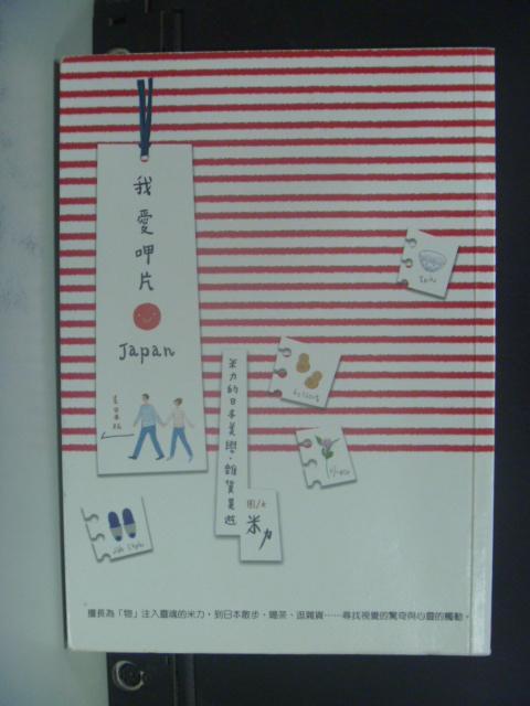 【書寶二手書T1/旅遊_LRG】我愛呷片Japan米力的日本美學.雜貨晃遊_米力
