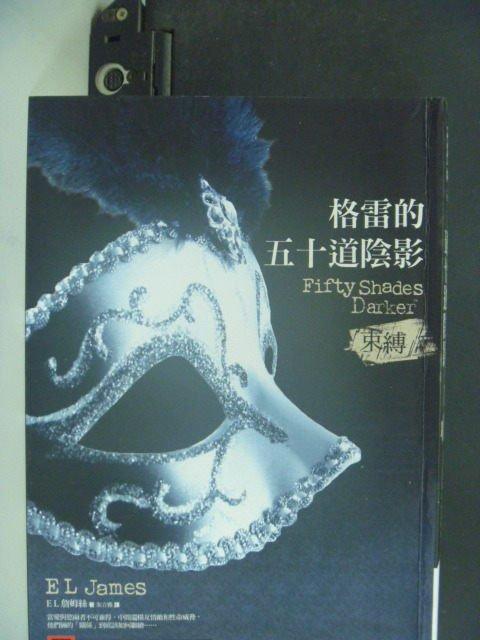 【書寶二手書T7/翻譯小說_JOH】格雷的五十道陰影II:束縛_原價380_詹姆斯