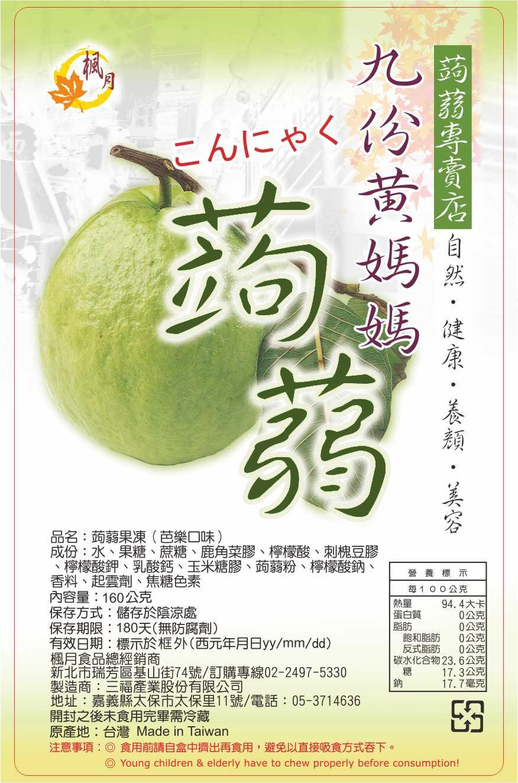 【九份黃媽媽】高纖蒟蒻片~芭樂口味 水果系列 (160g)