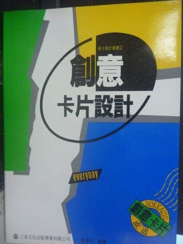 【書寶二手書T3/廣告_ZHW】創意卡片設計_原價400_黃錦忠