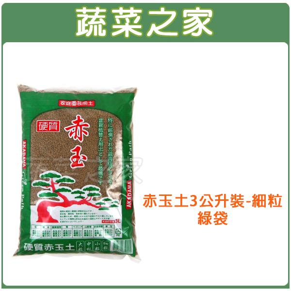 【蔬菜之家001-A148-1】赤玉土3公升裝-細粒 綠袋