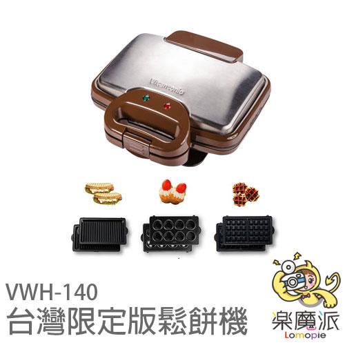 現貨  Vitantonio VWH-140 鬆餅機 內附三種烤盤 高溫設計 鬆餅/杯子蛋糕/帕尼尼 聖誕 禮物 交換禮物 尾牙
