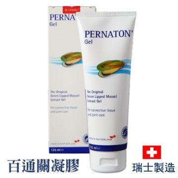 瑞士 PERNATON 百通關凝膠 125ml 擦的葡萄糖胺 涼感