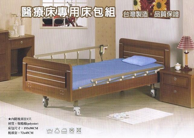 醫療床專用床包組