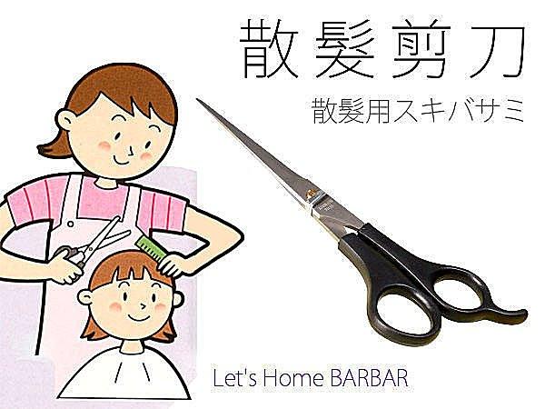 BO雜貨【SV3629】日本設計 散髮剪刀 剪頭髮 家庭理髮 DIY剪髮 剪瀏海 修瀏海