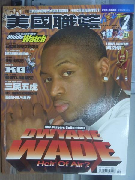 【書寶二手書T1/雜誌期刊_PLC】美國職籃_2006/2_Dwyane Wade